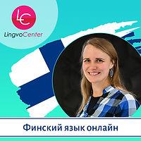 LingvoCenter-Finnish_Lessons_Online-RUS-