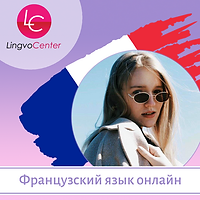 LingvoCenter-French_Lessons_Online-RUS.p