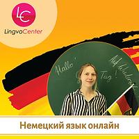 LingvoCenter-German_Courses_Online-RUS_1