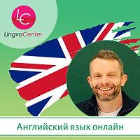 LingvoCenter-English_Courses_Online_D-RU