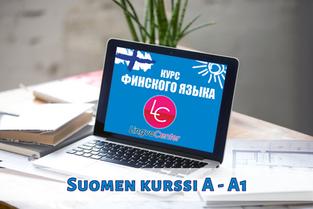 Курс финского языка (C НУЛЯ) с 5.10.2020