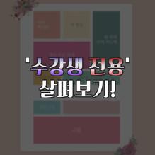 '개인 주간 과제' 및 '수강생 전용' 페이지 소개
