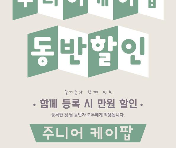 주니어 케이팝 방송댄스 키즈반 동반 할인 이벤트