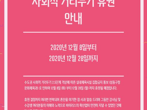 사회적 거리두기 휴원 안내 - 2020년 12월 8일 ~ 2020년 12월 28일까지