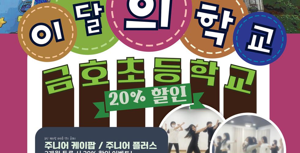 서울 금호초등학교 20% 할인 이벤트! 초등학생 방송댄스 키즈반 주니어 케이팝 취미댄스