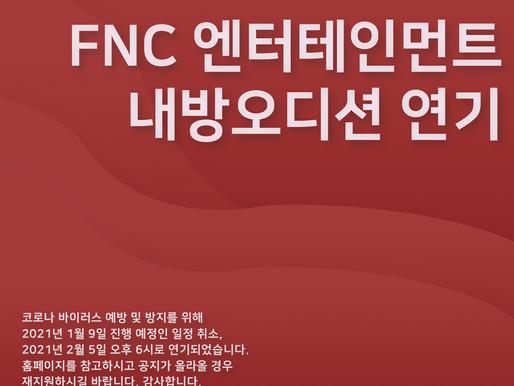 FNC 엔터테인먼트 내방오디션 연기