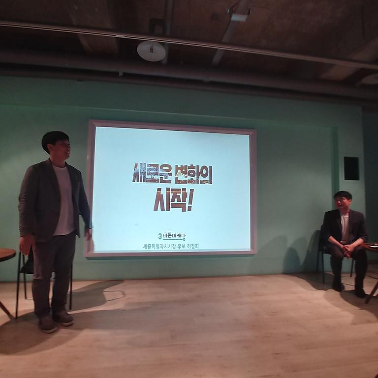 [(7.12) 8차 내오 정치개혁세미나] 선거운동방식과 선거제도 개혁방안-해외편
