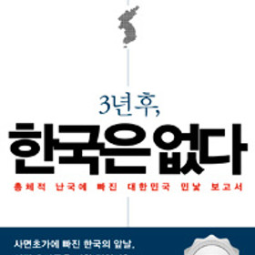 [(7.16) 내오 9차독서모임] 3년 후, 한국은 없다