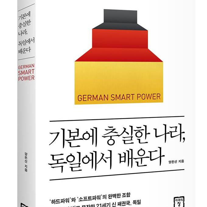 [(7.2) 8차 독서모임] 기본에 충실한 나라, 독일 양돈선 저자 초청 특강
