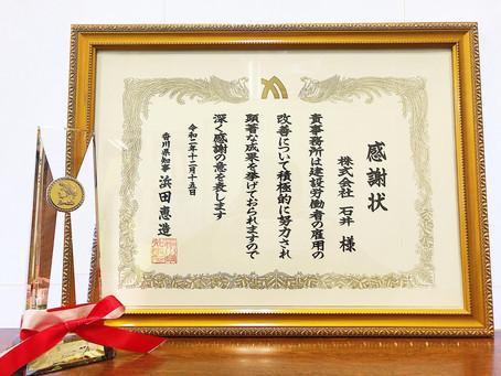 (株)石井が「建設雇用改善優良事業所」として県知事感謝状を表彰されました。