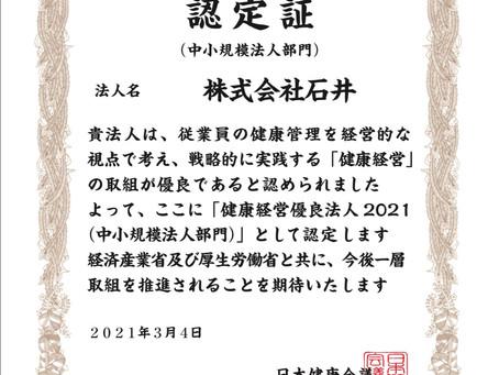 (株)石井が「健康経営優良法人2021(中小規模法人部門))」に認定されました。