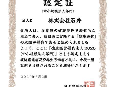 (株)石井が「健康経営優良法人2020(中小規模法人部門))」に認定されました。