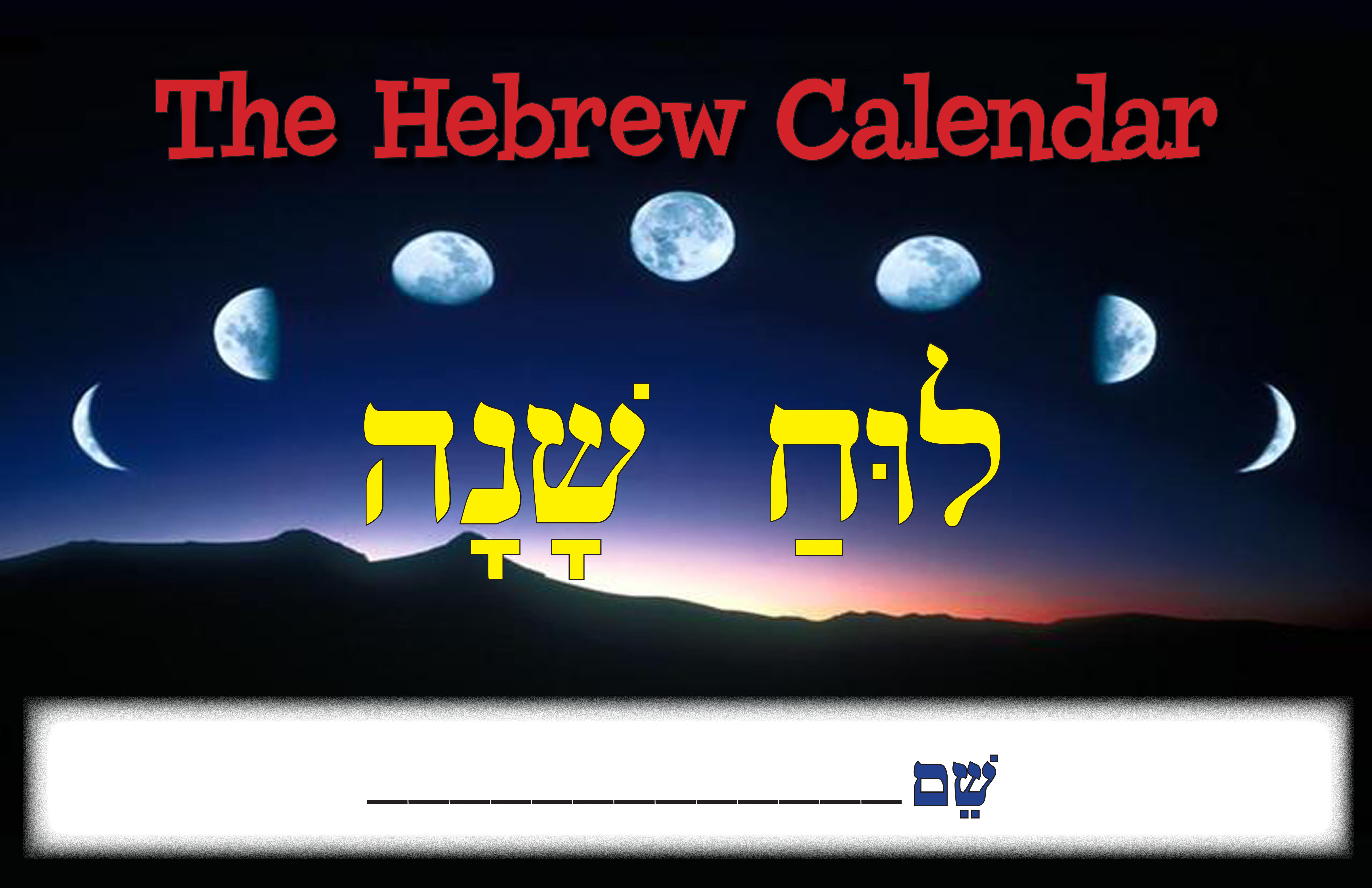 Hebrew Calendar Curriculum