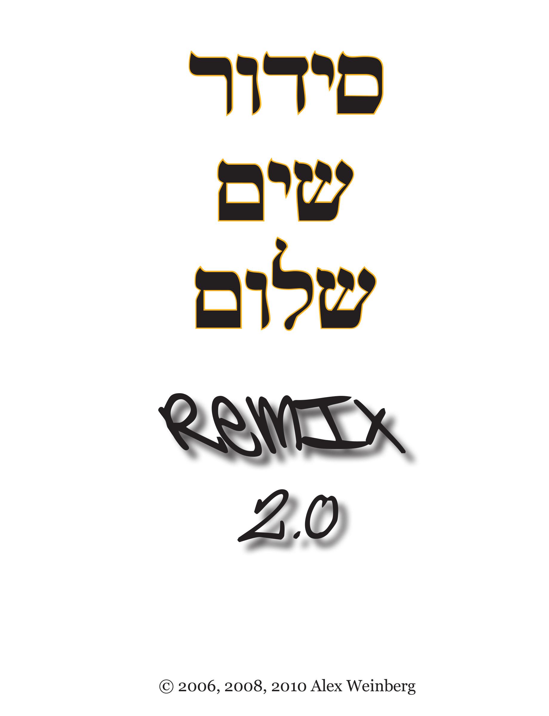 Siddur Sim Shalom Remix 2.0