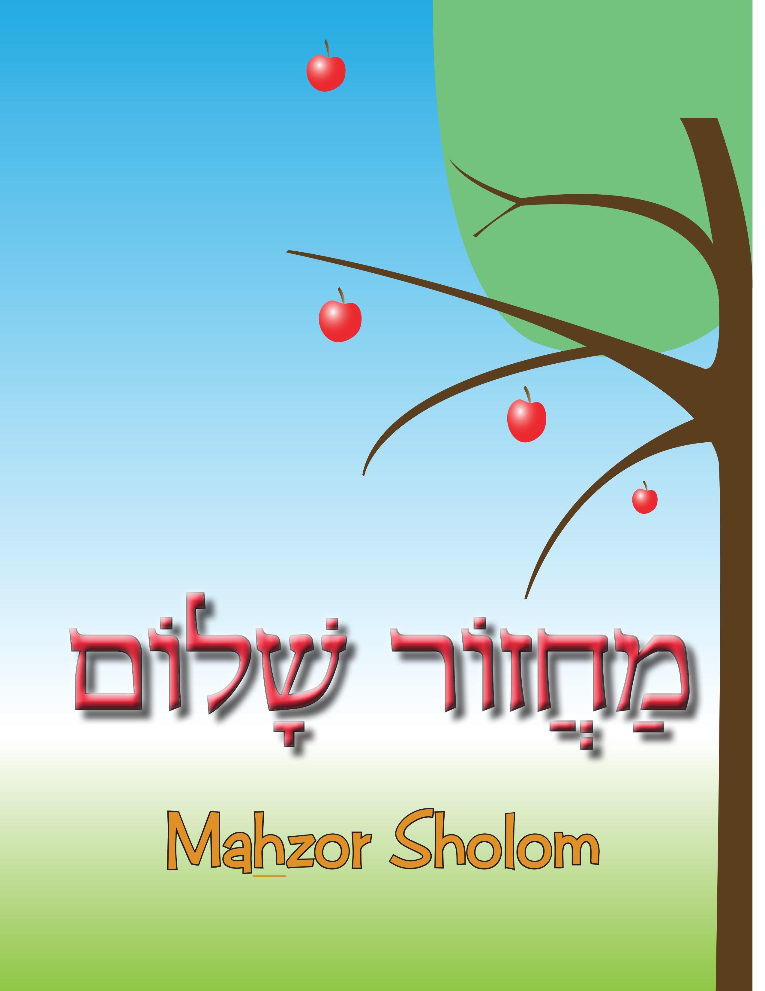 Mahzor Sholom