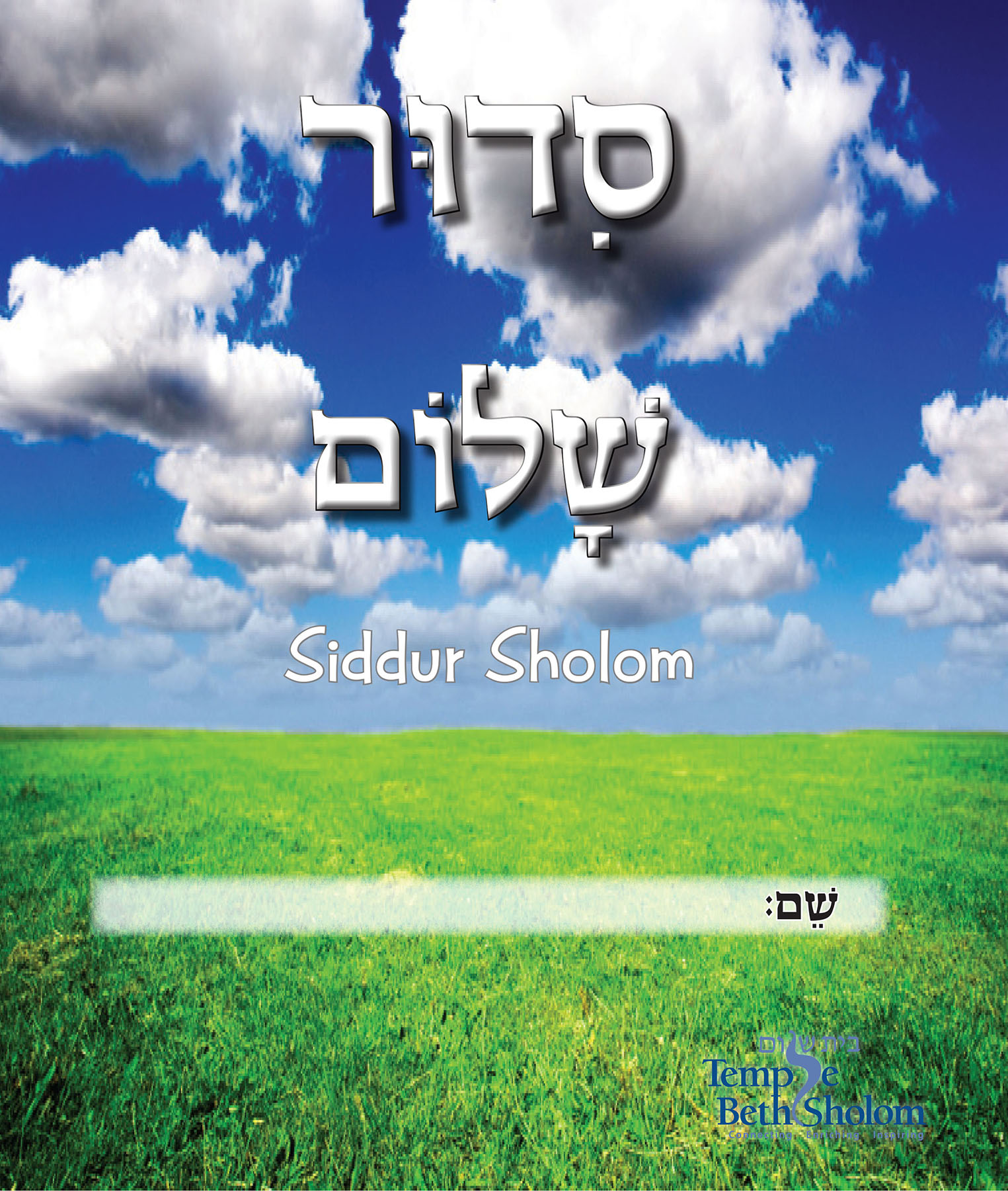 Siddur Sholom Student Edition