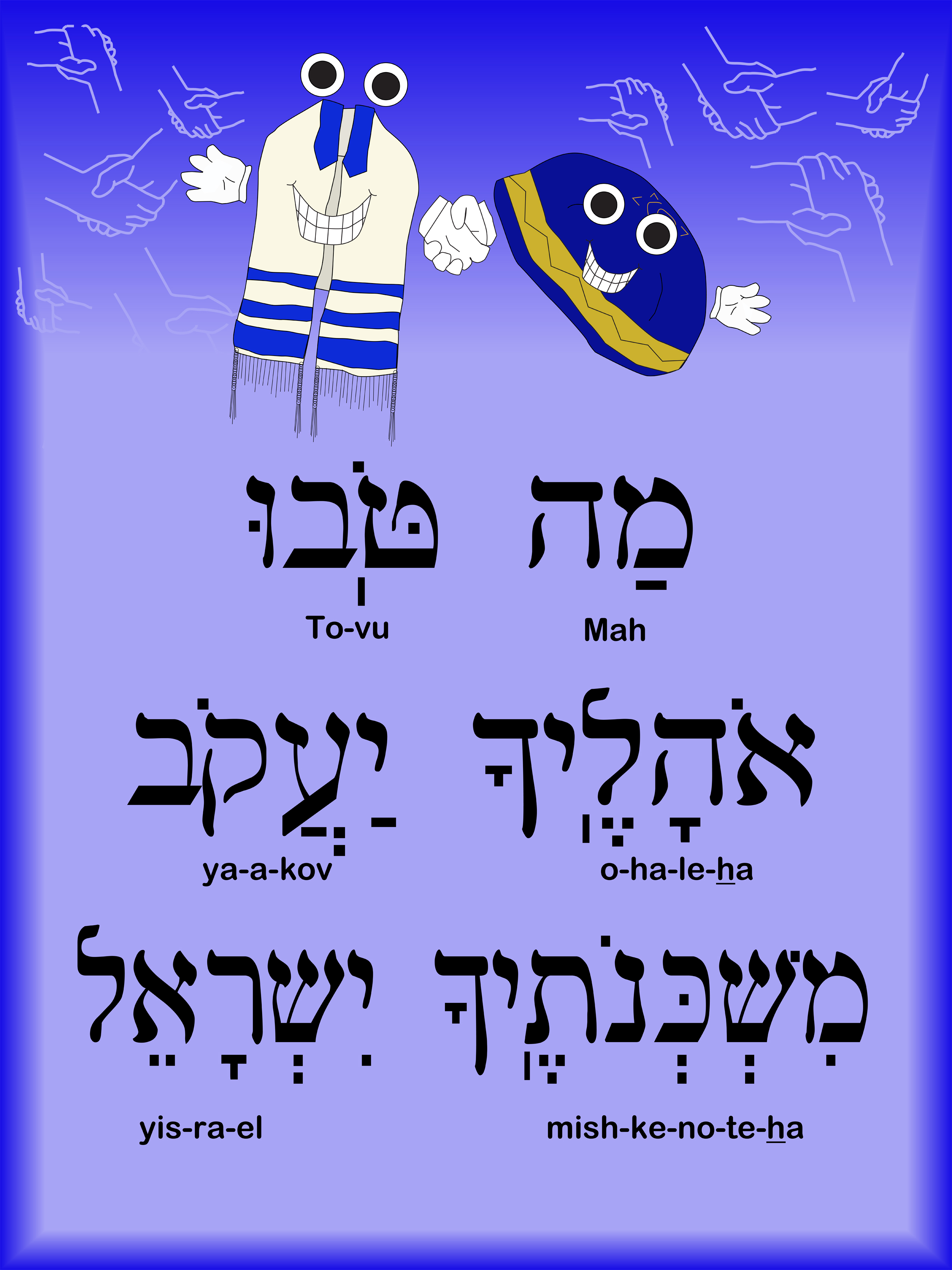 Torah for Tots Siddur