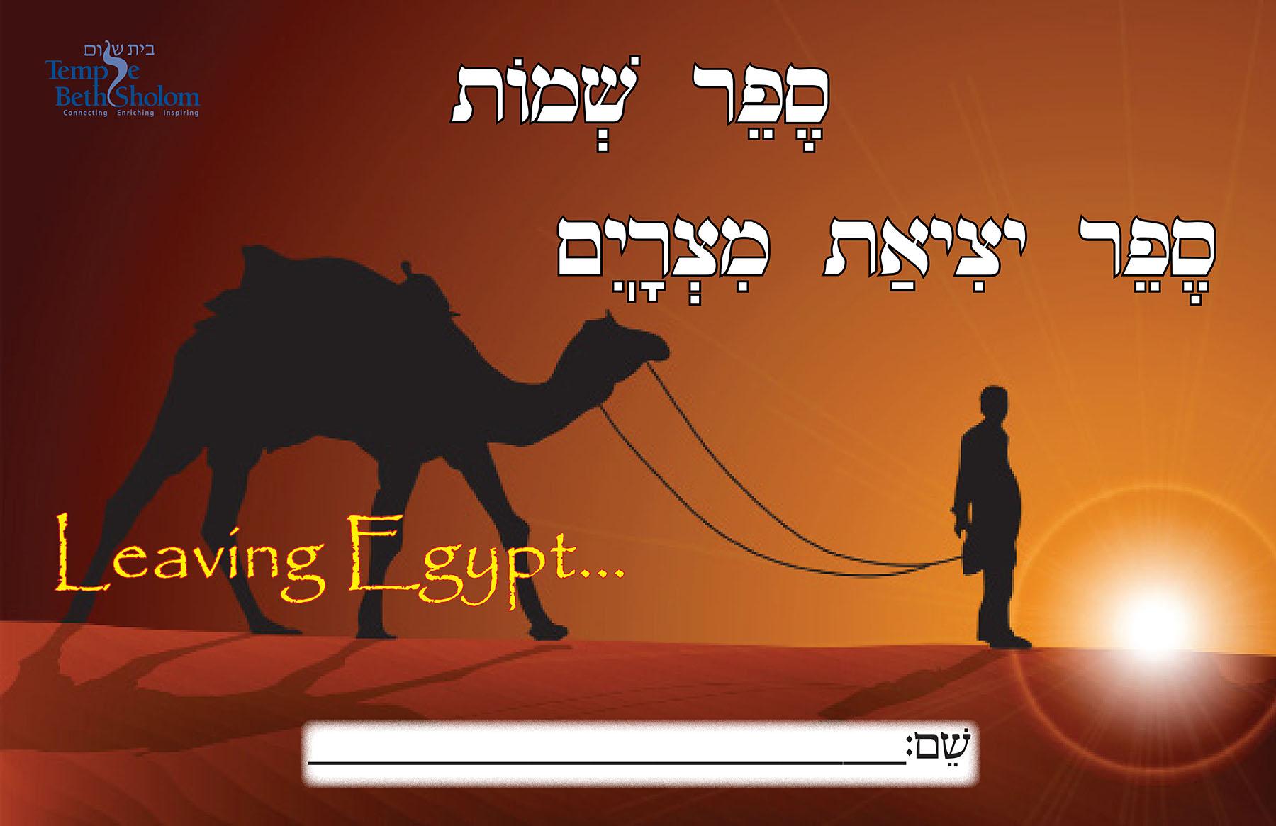 Shemot--Exodus Curriculum