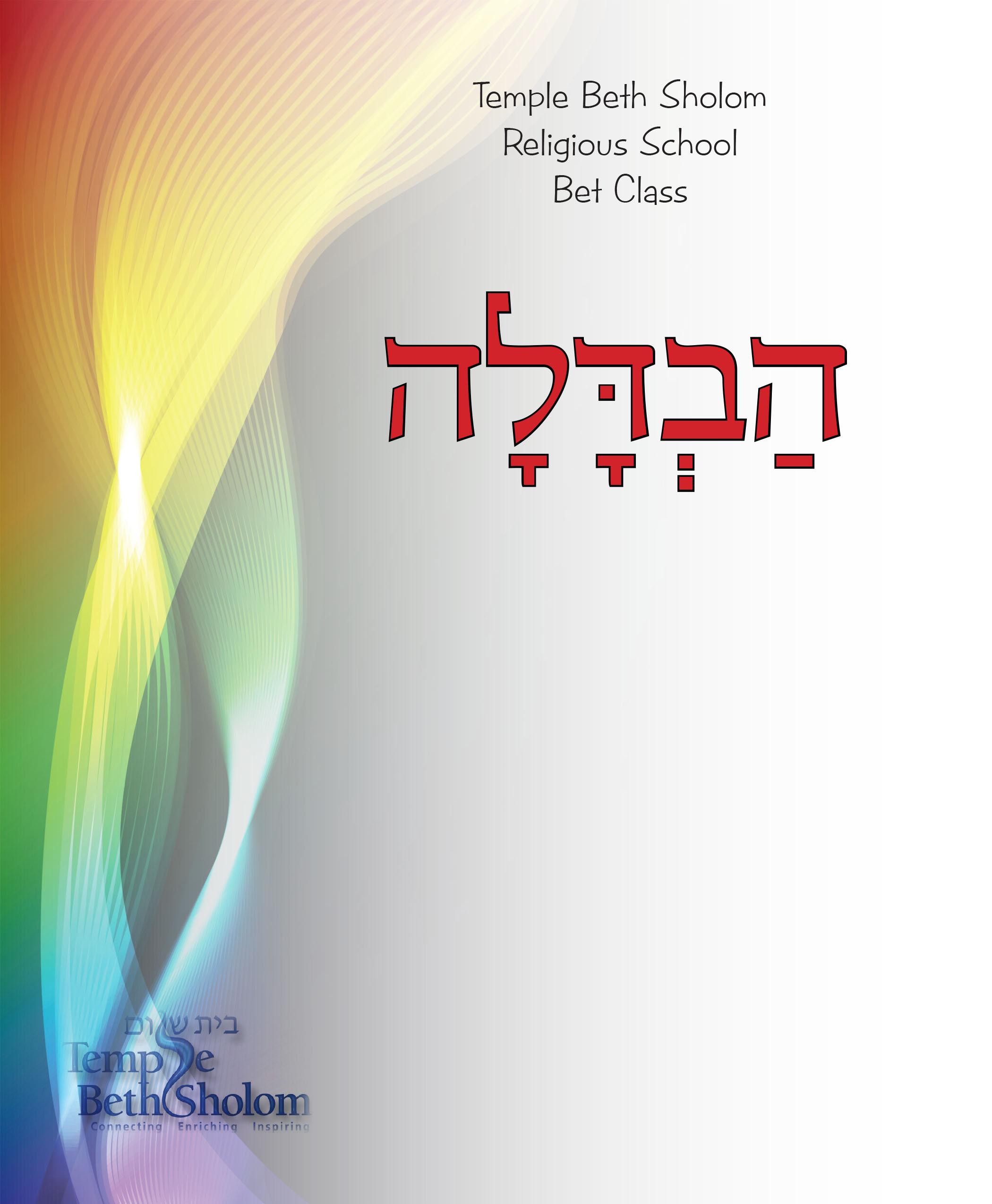 Havdallah Curriculum
