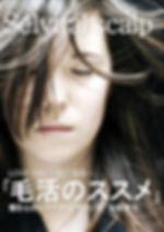 毛活のススメ_女性.jpg
