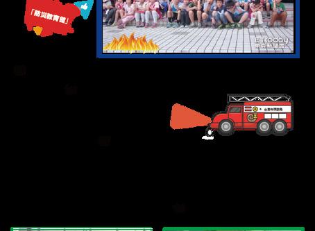 消防局 體驗雙語防災趣