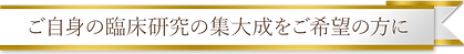 04_3システマティックレビュー_リボン.png