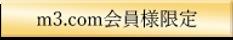m3.com会員様限定.png