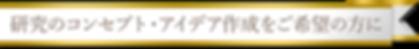 04_2リサーチクエスチョン_リボン.png