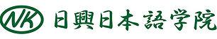 日興日本語学校