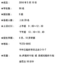 学校概要(中国語).jpg