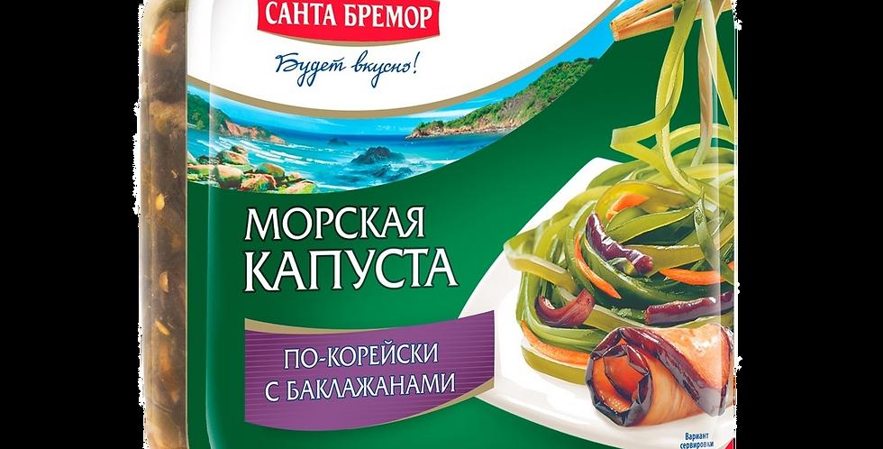 морская капуста По-корейски с баклажанами 150гр (без уксуса)