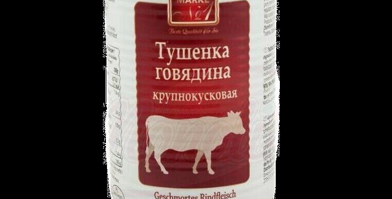 тушёнка говядина крупнокусковая МАРКА N1 400гр