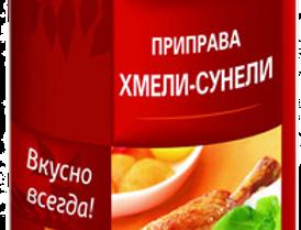 приправа ХМЕЛИ-СУНЕЛИ в тубе 120гр