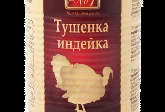 тушёнка индейка МАРКА N1 400гр