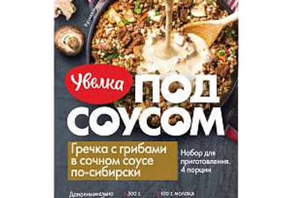 Гречка с грибами в сочном соусе по-сибирски 260гр