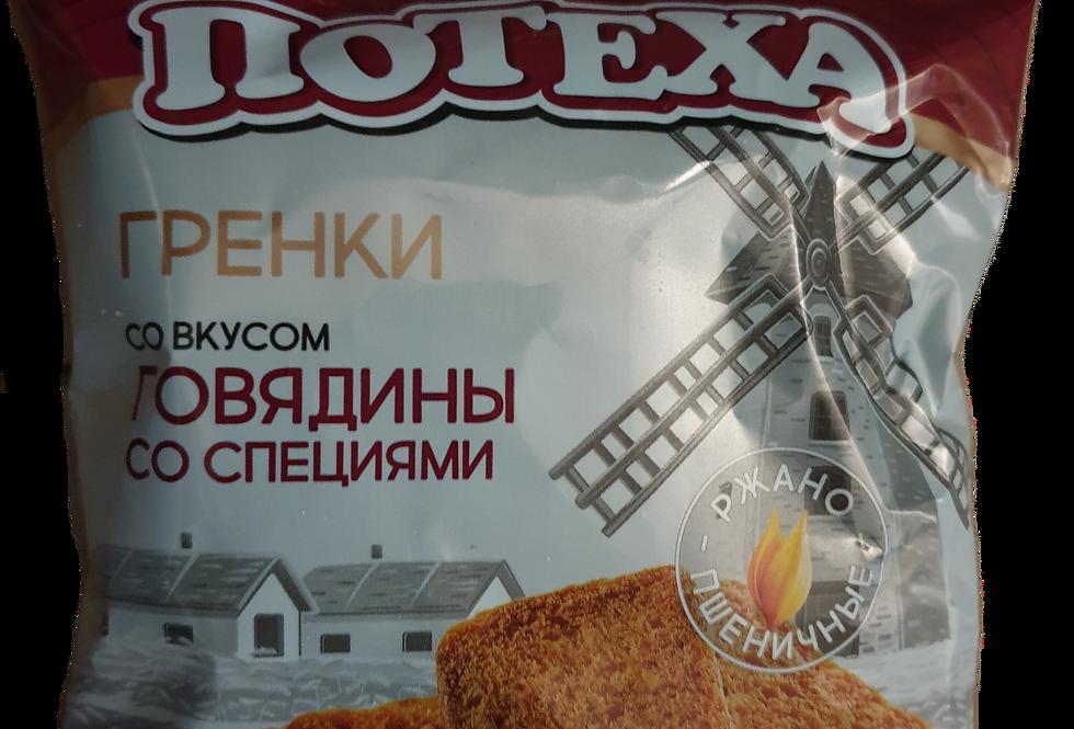 гренки со вкусом ГОВЯДИНЫ СО СПЕЦИЯМИ 80гр