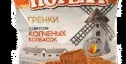 гренки со вкусом КОПЧЁНЫХ КОЛБАСОК 80гр
