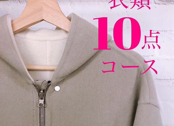 衣類10点コース-保管付き-