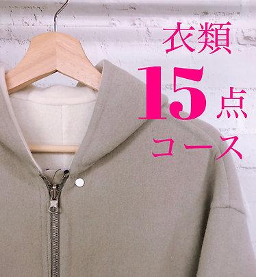 衣類15点パック-保管付き-