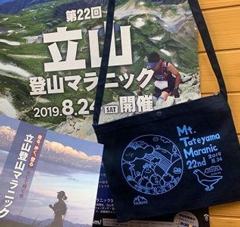 Tシャツ 富山