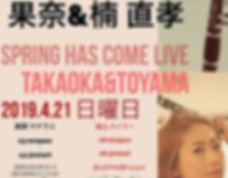 イベント画像(果奈:SPRING HAS COME LIVE).jpg