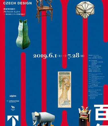 イベント画像350(富山県美術館:チェコデザイン100年の旅).jpg
