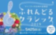 イベント画像(富山市民プラザ:ふれんどるクラシック).jpg