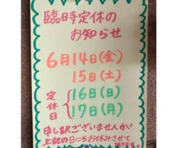 のんくり新着0611.jpg