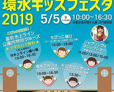 環水公園 イベント
