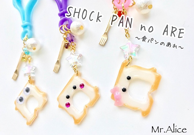 オリジナルキャラクターアイテム「SHOCK PAN no ARE 」
