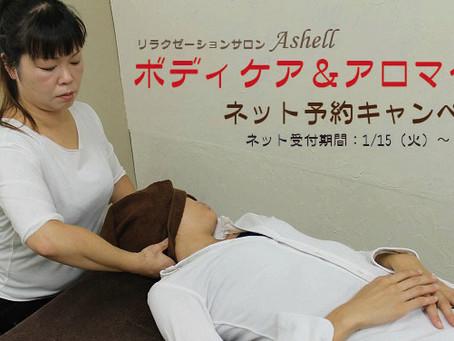 ボディケア&アロマケア ネット予約キャンペーン
