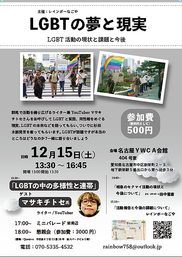 LGBTの夢と現実・チラシ.png