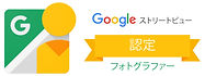 石井木工、株式会社、延岡市、宮崎県、家具、リフォーム、木工、店舗、改装、施工、ストリートビュー、Google、グーグル
