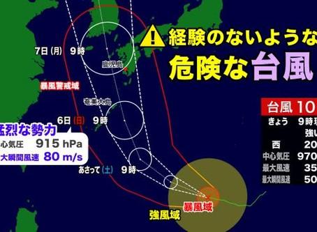 """""""特別警報級""""台風10号 宮崎で甚大な影響が出るおそれ 最大級の警戒を!!"""